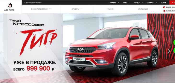 Abc Auto logo