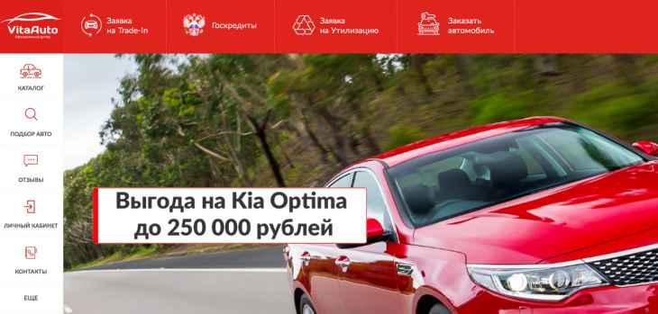Вита Авто logo