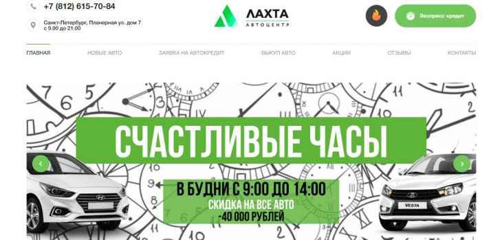 Лахта logo