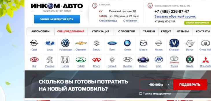 Инком Авто logo