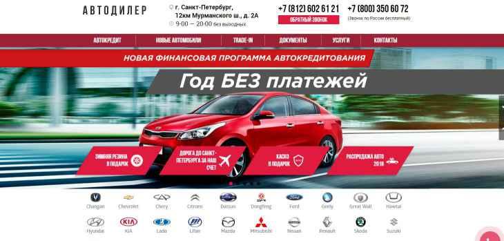 Автодилер logo